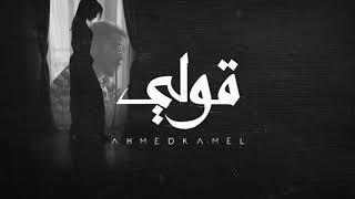 Ahmed Kamel - 2ooly (Official Lyrics Video) | أحمد كامل - قولي - الكليب الرسمي