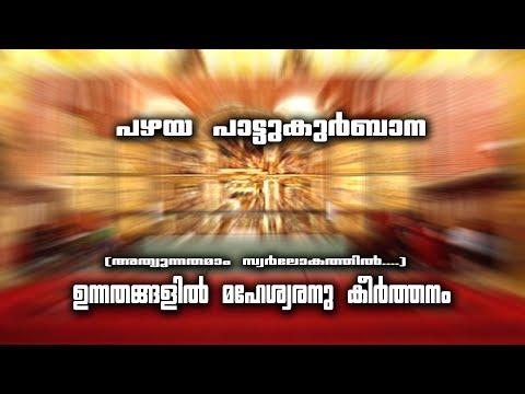 holy mass song {1980'S) MALAYALAM