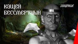 Кащей Бессмертный (Союздетфильм, 1944 г.)