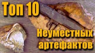 ТОП 10 НЕУМЕСТНЫХ АРТЕФАКТОВ(По всей планете время от времени археологи то и дело находят артефакты, происхождение которых объяснить..., 2016-11-06T14:05:14.000Z)