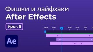 Фишки и лайфхаки After Effects / Урок 5