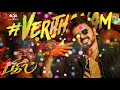 Verithanam Song Karaoke Version with Lyrics  | Bigil