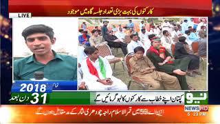 PTI Mianwali Jalsa Updates | 24 June 2018 | Neo News HD | #WazireAzamImranKhan