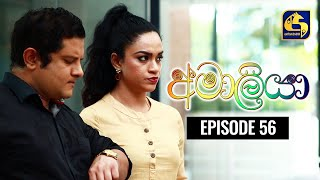 AMALIYA ll Episode 56 || අමාලියා II 19th December 2020 Thumbnail