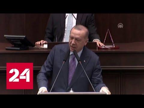 Эрдоган напомнил Сирии о своем ультиматуме по Идлибу - Россия 24