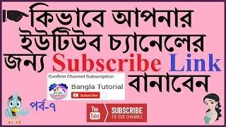 How to Make a YouTube Subscribe Link in Bangla    Create Confirm Subscription Link Channel   Part 7