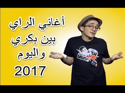 Zarouta le Rai en Algérie 2017 يوسف زروطة أغنية الراي في الجزائر