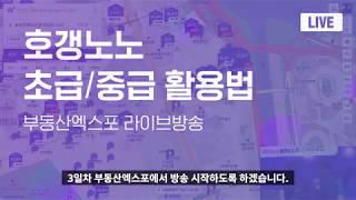 [호갱노노 X 부동산엑스포 2019] 호갱노노…