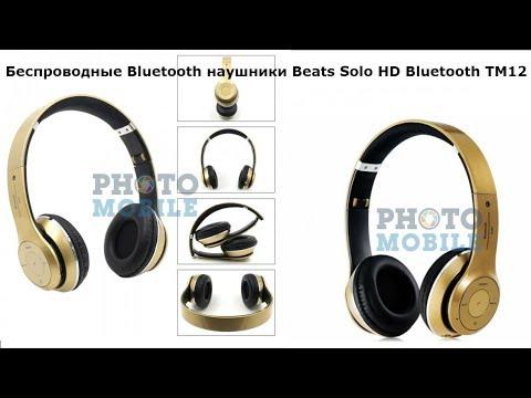 Беспроводные Bluetooth наушники Beats Solo HD Bluetooth TM12 - YouTube 0063d71f40110