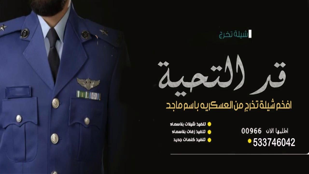 افخم شيلة تخرج من العسكريه باسم ماجد شيلة قد التحيه شيلات تخرج 2020 طيار Youtube