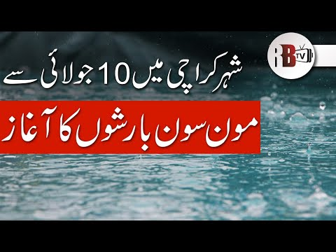 Monsoon Rain in Karachi to start after 10th July | KARACHI WEATHER | REDBOX | RBTV | REAL NEWS