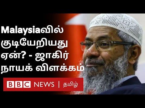 Zakir Naik news: Why I settled in Malaysia? | ஜாகிர் நாயக் | Islam | இஸ்லாம்