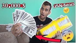 فتحت الصندوق العشوائي وشفت فيه مصاري 30.000 الف دولار 😱 ولكن الصدمة !!!