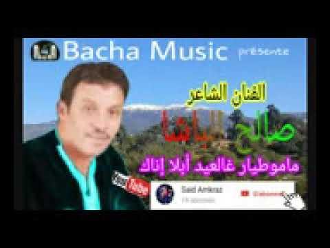video salh lbacha