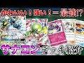 【ポケモンカード】優雅にキメろ!キュウコンGX&サーナイトGXデッキ紹介!【デッキレシピ】