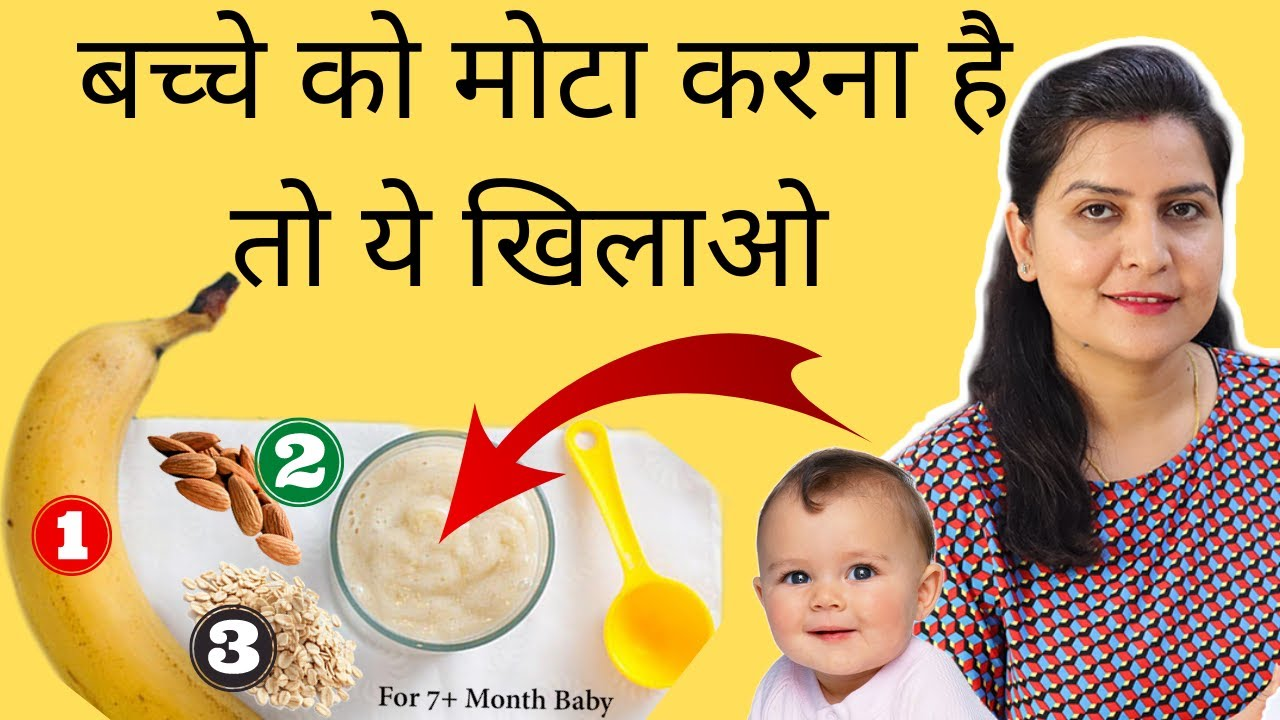 Banana Baby Food |Baby food recipes | Healthy & Weight Gaining | for 7+ months babies |My Baby Care