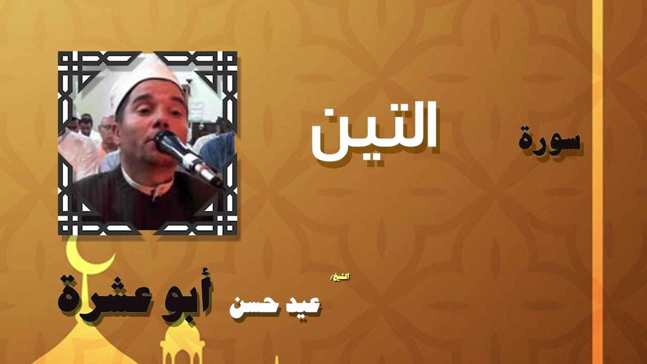 القران الكريم بصوت الشيخ عيد حسن ابو عشرة | سورة التين