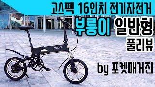 16인치 풀샥 전기자전거 모두스포츠 부릉이 일반형 풀리뷰: 지침 |포켓매거진