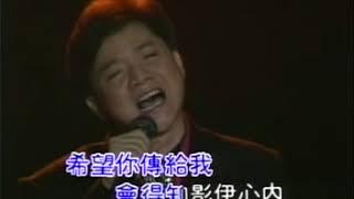 葉啟田-戀歌/江差戀しや
