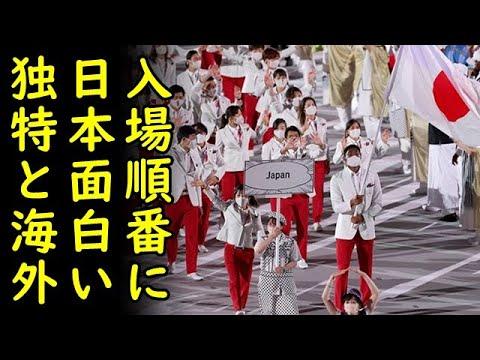 Download 【海外の反応】五輪開会式でNHKが香港チームを中国の香港ではなく香港、台湾を中華台北ではなく台湾と紹介し海外でも話題に、一方、東京五輪開会式の入場順に海外困惑w【カッパえんちょー】