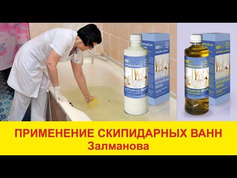Скипидарные ванны, инструкция по рименению ванн Залманова