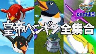 イナズマを代表する必殺技「「皇帝ペンギン」シリーズ」 今回の動画は「...