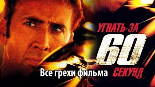 """Все грехи фильма """"Угнать за 60 секунд"""""""