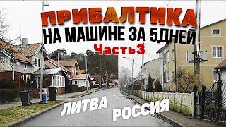 Куршская коса в Литве и в России. В Калининград на машине 3