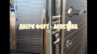 Входные двери форт Akustika - бронедвери для квартиры.(Входные Бронедвери для квартиры модель Акустика - http://vsidveri.kiev.ua/katalog-dverej., 2016-08-25T20:03:23.000Z)