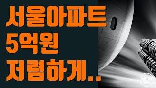 서울 아파트 5억씩은 저렴해도 되는이유