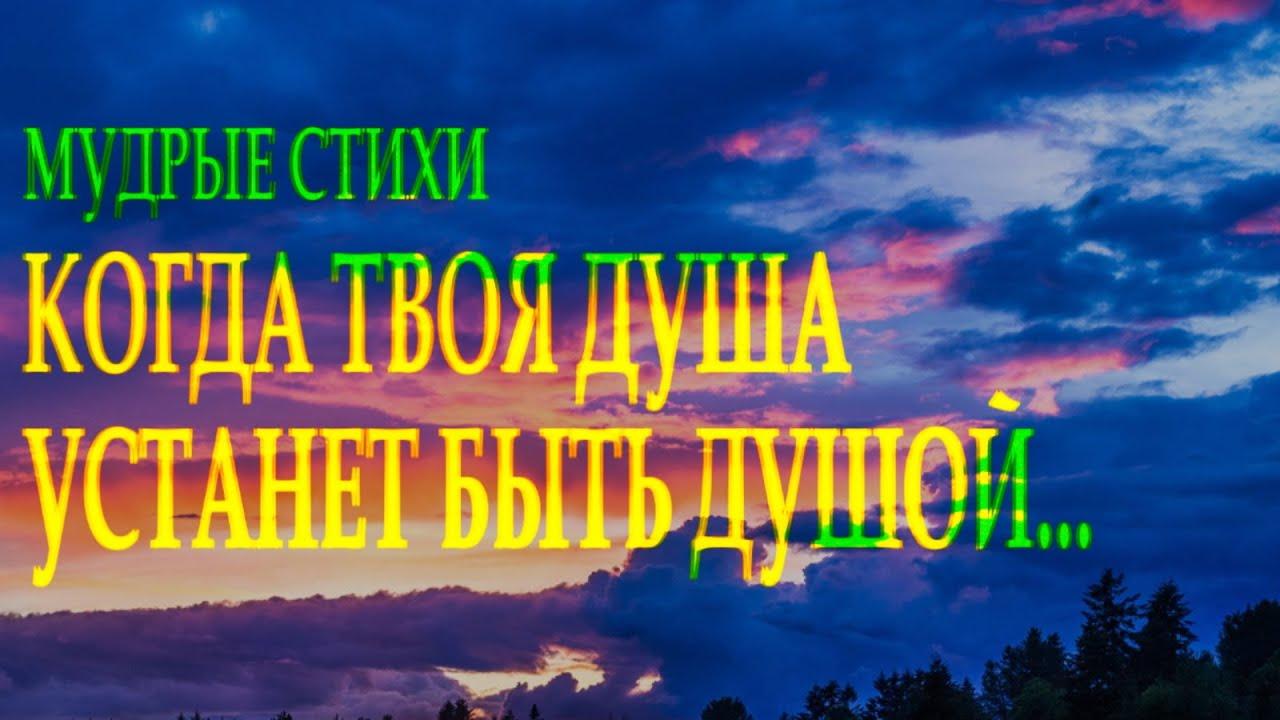 """Гениальный стих """"Когда душа твоя устанет быть душой..."""" Андрей Дементьев Читает Леонид Юдин"""