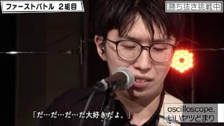 2017.3.19 O.A abemaTV『Abemaスター発掘』最終回。oscilloscope.の初ラ...