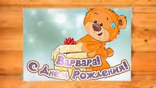 Мульт поздравление с днем рождения, Варя, Варенька!