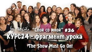 Спой со мной 36 | Курс24 - фрагмент урока | The show must go on - работа на студии и клип