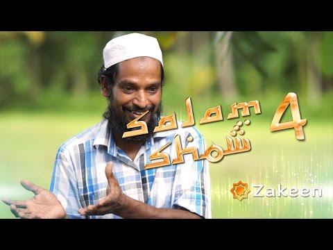 ഹൈന്ദവതയിൽ നിന്നും ബൈബിൾ വഴി ഇസ്ലാമിലേക്ക് - അബ്ദുൾ സലാം | Salam show - Episode: 4