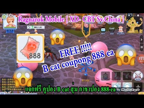 Ragnarok Mobile ( XD - CBT Sv.China ) : Ro X Evangelion Gachapong - Random By Rom So