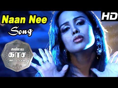 Kannula Kaasa Kattappa | Tamil Movie Video songs | Naan Nee Flaming Lambo Video song | Aravind Akash