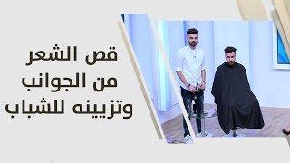 منتصر قواسمة - قص الشعر من الجوانب وتزيينه للشباب