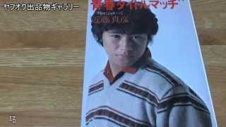 明日に向かって 近藤真彦 BGM素材 http://musmus.main.jp/music.html.