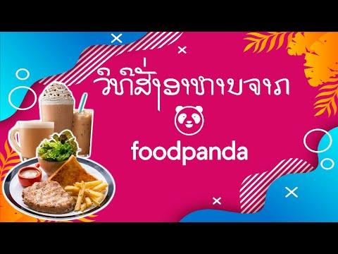 р╕зр╕┤р╕Шр╕╡р╕кр╕▒р╣Ир╕Зр╕нр╕▓р╕лр╕▓р╕гр╕Ир╕▓р╕Б foodpanda р╕Зр╣Ир╕▓р╕вр╣Ж - р╕ар╕▓р╕йр╕▓р╕ер╕▓р╕з ЁЯЗ▒ЁЯЗж
