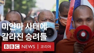 미얀마 유혈사태에 갈라진 승려들 - BBC News 코…