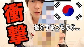 【衝撃的‼︎】日本にはない!?韓国で見つけた商品を紹介するつもりが...【韓国留学生】