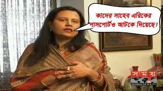 কাদের সাহেব এরিকের পাসপোর্টও আটকে দিয়েছে! | Bidisha Ershad | Somoy TV