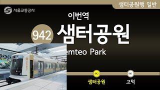 서울 지하철 9호선이 길동생태공원에서 샘터공원까지 연장…