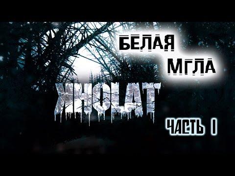 Kholat - Белая мгла. [Начало #1].