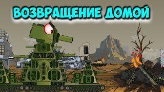 Возвращение домой КВ-44.Мультики про танки.