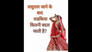 Sasural jane ke bad ladkiya kitni badal jati he | Poetry for women | Shayari | Hearttouching poetry|