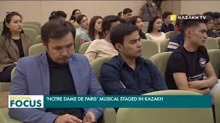 Мюзикл «Notre Dame De Paris» на казахском языке