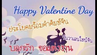 Happy Valentine Day บอกรัก ขอแต่งงาน เป็นภาษาจีน   วันวาเลนไทน์จีน    สื่อสอนจีน