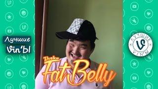 Лучшие Казахстанские Вайн Жека Фатбелли подборка I Best Kazakhstan Vine Zheka Fatbally compilation